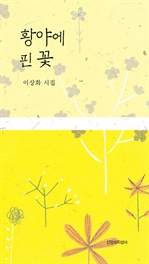 도서 이미지 - 황야에 핀 꽃