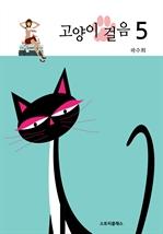 도서 이미지 - 고양이 걸음