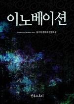 도서 이미지 - [합본] 이노베이션 (전8권/완결)