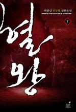 도서 이미지 - 혈왕