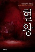 도서 이미지 - [합본] 혈왕 (전7권/완결)