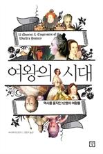 도서 이미지 - 여왕의 시대 : 역사를 움직인 12명의 여왕들