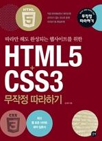 도서 이미지 - HTML5+CSS3 무작정 따라하기