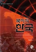 도서 이미지 - 북미의 한국