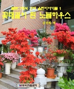 도서 이미지 - 꽃대궐이 된 노블하우스