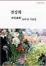 도서 이미지 - 전상희 화업 30주년 기념집