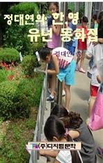 도서 이미지 - 정대연의 한.영 유년동화집