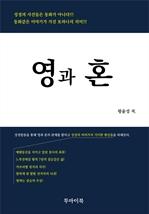 도서 이미지 - 영과 혼