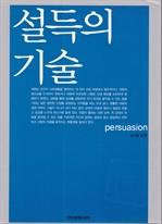 도서 이미지 - 설득의 기술