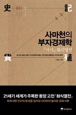 도서 이미지 - 사마천의 부자경제학