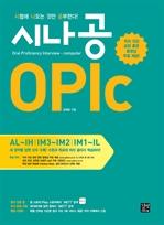 도서 이미지 - 시나공 OPIc