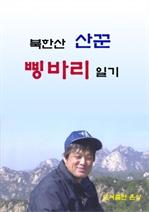 도서 이미지 - 북한산 산꾼 삥바리 일기
