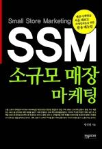도서 이미지 - SSM 소규모 매장 마케팅