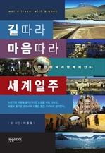 도서 이미지 - 길따라 마음따라 세계일주