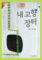 도서 이미지 - 내고향 장터