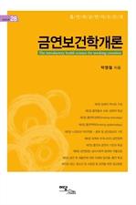 도서 이미지 - 금연보건학개론