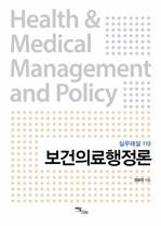 도서 이미지 - 보건의료행정론