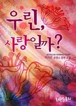 도서 이미지 - [합본] 우린, 사랑일까? (전2권/완결)