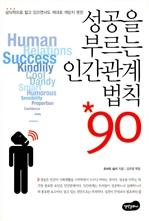 도서 이미지 - 성공을 부르는 인간관계 법칙 90