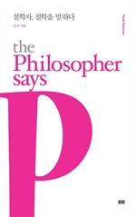 도서 이미지 - 철학자, 철학을 말하다