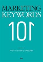 도서 이미지 - Marketing keywords 101 (마케팅 키워드 101)