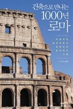 도서 이미지 - 건축으로 만나는 1000년 로마