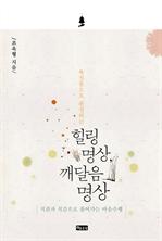 도서 이미지 - 육신통으로 완성하는 힐링 명상, 깨달음 명상