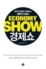도서 이미지 - 경제쇼