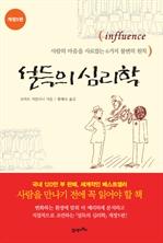 도서 이미지 - 설득의 심리학 (개정판) (체험판)