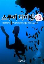 도서 이미지 - 스쿠버 다이빙 입문