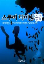 도서 이미지 - 스쿠버 다이빙 중급