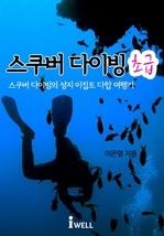 도서 이미지 - 스쿠버 다이빙 초급