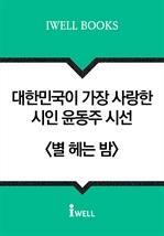 도서 이미지 - 대한민국이 가장 사랑한 시인 윤동주 시선