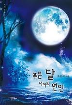 도서 이미지 - 푸른 달 너머의 연인