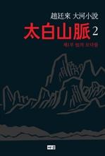 도서 이미지 - 태백산맥 2