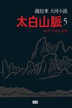 도서 이미지 - 태백산맥 5