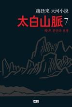 도서 이미지 - 태백산맥 7