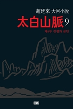도서 이미지 - 태백산맥 9