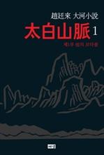 도서 이미지 - 태백산맥 1