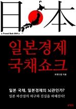 도서 이미지 - 일본경제 국채쇼크