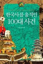 도서 이미지 - 한국사를 움직인 100대 사건