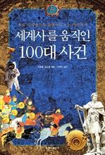 도서 이미지 - 세계사를 움직인 100대 사건
