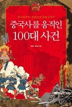 도서 이미지 - 중국사를 움직인 100대 사건