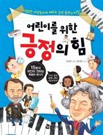 도서 이미지 - 어린이를 위한 긍정의 힘
