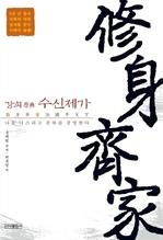 도서 이미지 - 수신제가 - 강희