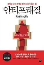 도서 이미지 - 안티프래질 (Antifragile)