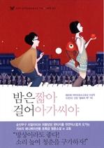 도서 이미지 - 〈작가정신 일본 문학 시리즈 20〉 밤은 짧아 걸어 아가씨야