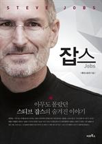 도서 이미지 - 잡스 (Jobs)