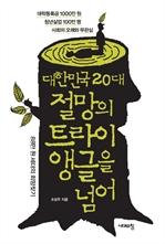 도서 이미지 - 대한민국 20대 절망의 트라이앵글을 넘어