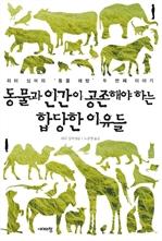 도서 이미지 - 동물과 인간이 공존해야 하는 합당한 이유들